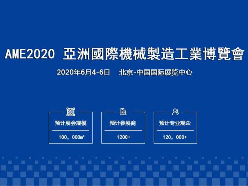 亞洲機械製造工業博覽會AME2020